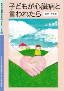 幼児・学童編
